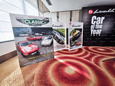 Automobile magazine Hong Kong Car of the Year 2019 Awards Intercontinental magazine covers function room