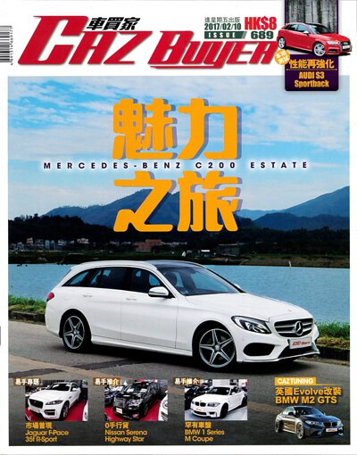 Cazbuyer 2017 February cover
