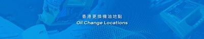 oil change locations header 香港更換機油地點 banner