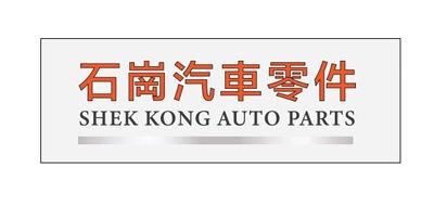 石崗汽車零件logo