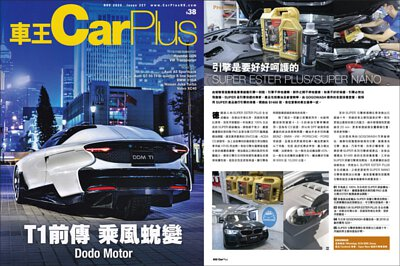 carplus magazine hong kong issue 327 super nano engine restorer article gogowash