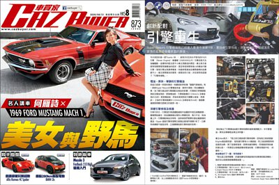 Cazbuyer issue 873 ho lung motor article 引擎重生 賀龍汽車維修 Toyota 86 super nano engine restorer