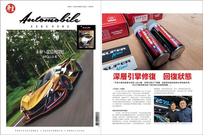 automobile magazine hong kong issue 493 December 2020 super nano engine restorer article interview