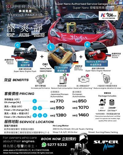 ho lung motor service package motor oil 賀龍汽車維修 換油套餐價格