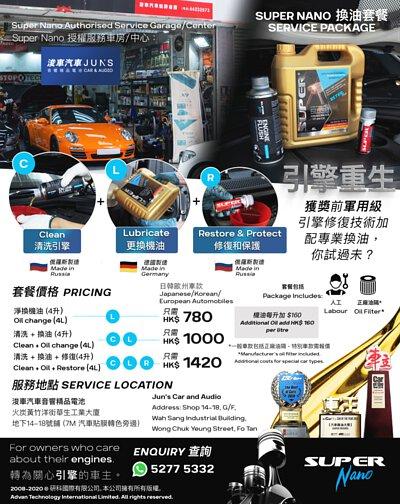 浚車汽車音響精品電池 換油套餐 價格 juns car and audio motor oil change