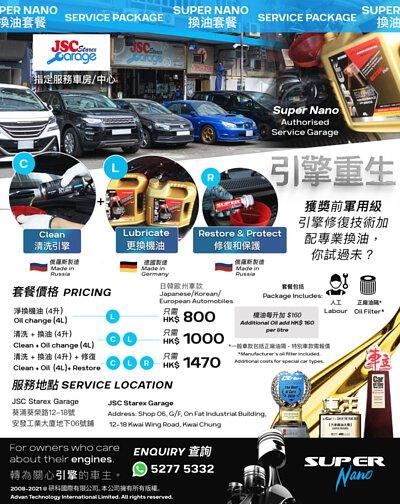 JSC Starex garage 換油套餐價格 oil change service kwai chung