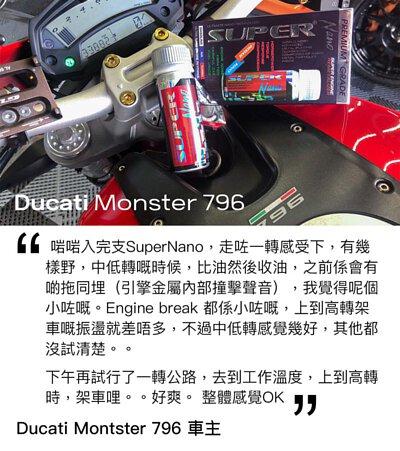 ducati monster 796 super nano engine restorer testimonial 中文