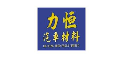lok hang auto parts limited