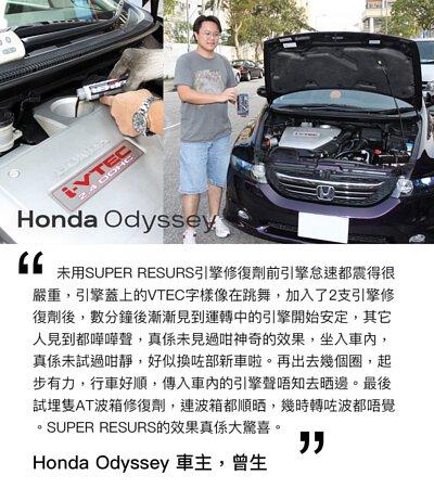 super nano engine restorer testimonial honda odyssey
