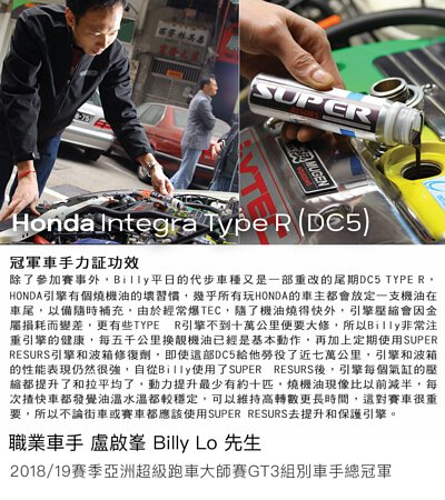 super nano engine restorer testimonial dc5 billy lo k20a