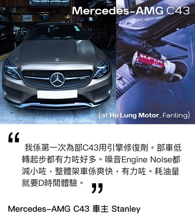 super nano engine restorer testimonial AMG c43