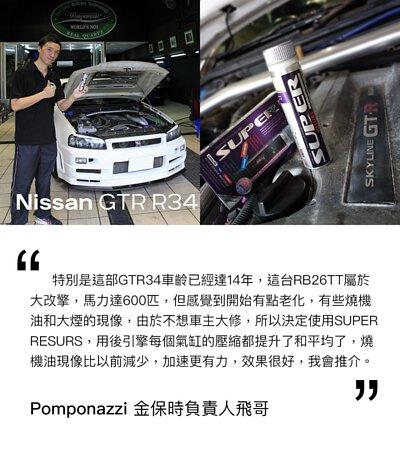 super nano engine restorer testimonial nissan gtr r35 pomponazzi