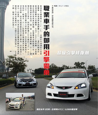 k20a mugen 無限 dc5 billy lo 盧啟峯 super engine restorer 引擎修復劑