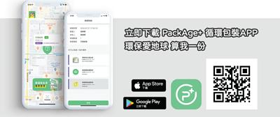 PackAge+ APP
