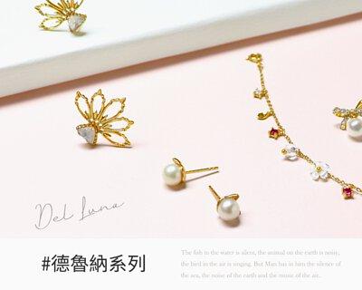 linfanjewelry delluna 梨汎輕珠寶德魯納系列