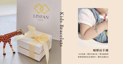 linfanjewelry梨汎輕珠寶嬰幼兒首飾配件彌月專區