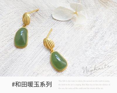 梨汎輕珠寶和田暖玉系列