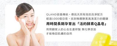 QLAND品牌故事