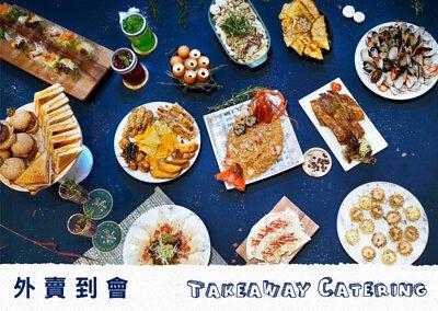 外賣到會推介|Kama Delivery美食到會外賣服務提供環球菜式配上優質食材,提供沙律、派對小食、主菜、海鮮、甜品及素食到會等多款主題菜單。