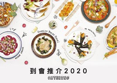 到會推介2020|2020年精選到會外賣套餐、單點美食,Kama Delivery 到會外賣服務為你送上!