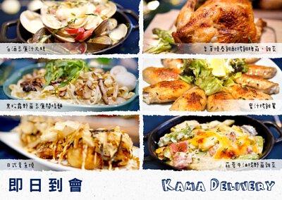 即日到會外賣服務|Kama Delivery多款自選到會套餐、單點小食為你即日送上!Love at First Bite!