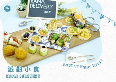 一口派對小食套餐|另有多款派對到會套餐、單點party小食,Kama Delivery派對美食外賣服務為你送上!