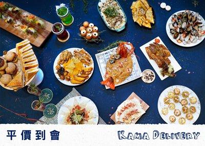平價到會外賣服務推介|Kama Delivery提供多款 Party Food到會套餐、小食,是你 Party Event最好伙伴!無論Finger Food小食、Party到會套餐任君選擇!
