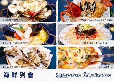 海鮮到會推介|Kamadelivery提供多款到會海鮮菜式,龍蝦、藍青口、大蜆、大蝦、蟹肉海膽任君選擇!