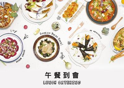 午餐到會推介|Kama Delivery提供多款到會套餐、單點小食,是你派對活動最好伙伴!