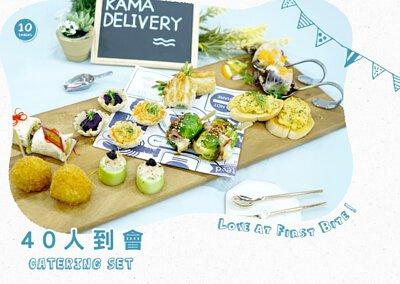 40人到會推介|Kama Delivery提供多款小食到會套餐、單點小食,是你派對活動最好伙伴!