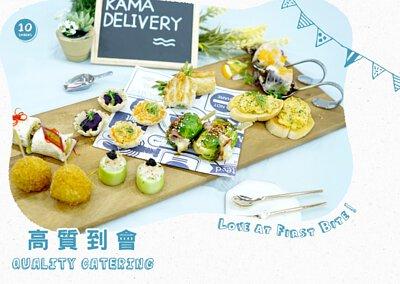 高質到會外賣推介|Kama Delivery為各位炮製多款到會套餐、派對小食、精緻主菜、特色飲品等等,外賣至全港!