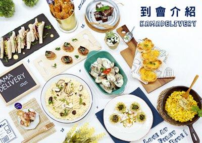 香港到會介紹|Kama Delivery提供多款到會套餐、單點小食、特色飲品,是你派對活動最好伙伴!