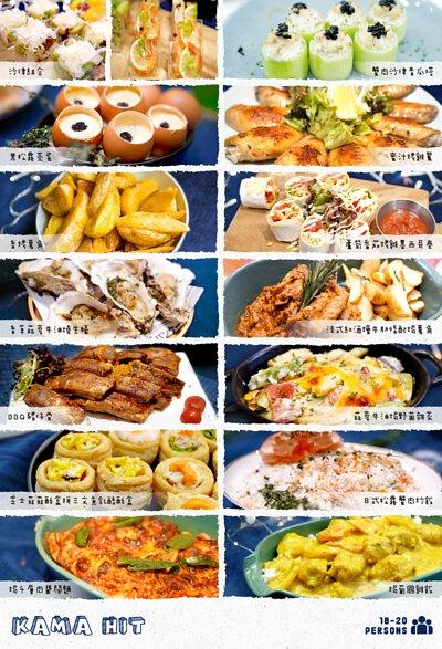 20人到會推介,Kama Hit Set 套餐食物份量適合18-20人到會享用