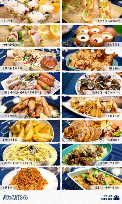 Jumbo Set 套餐食物份量適合25-30人到會享用
