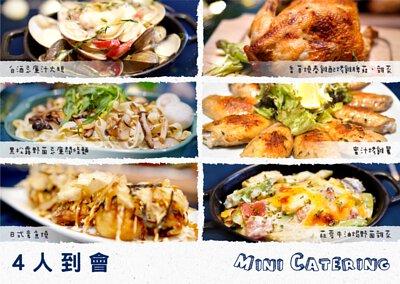 4人到會推介|Kama Delivery 推出適合3-5人享用的Mini Party 到會套餐,包括多款小食及主菜!而且菜式內容也可作更改,務求令人客得到最佳用餐體驗!