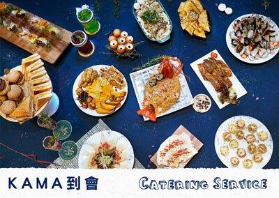 KAMA到會外賣推介|Kama Delivery美食到會外賣服務提供多款到會套餐外賣運送,我們亦可特地為企業或私人派對制作特定餐單,務求滿足各類派對到會的需求。歡迎聯絡我們查詢!