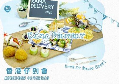 香港仔到會.推介首選|Kama Delivery為各位炮製多款到會套餐、派對小食、精緻主菜、特色飲品等等,外賣至香港仔!