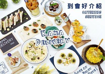 到會好介紹 Kama Delivery美食到會外賣服務提供多款到會套餐外賣運送,我們亦可特地為企業或私人派對制作特定餐單,務求滿足各類派對到會的需求。歡迎聯絡我們查詢!