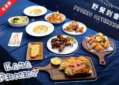 野餐到會.推介首選|Kama Delivery為各位炮製多款到會套餐、派對小食、精緻主菜、特色飲品等等,外賣至全港!