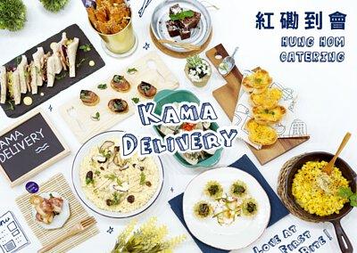 紅磡到會.推介首選|Kama Delivery美食到會外賣服務提供多款到會套餐外賣運送,我們亦可特地為企業或私人派對制作特定餐單,務求滿足各類派對到會的需求。歡迎聯絡我們查詢紅磡到會!
