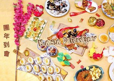 團年到會.推介首選|Kama Delivery美食到會外賣服務提供團年到會套餐外賣運送,我們亦可特地為企業或私人派對制作特定的新年餐單,務求滿足各類派對到會的需求。歡迎聯絡我們查詢!