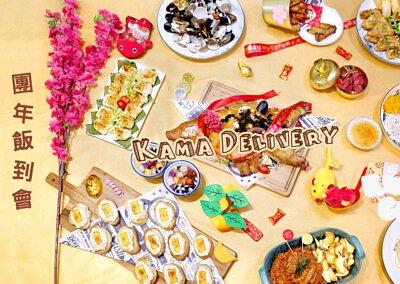 團年飯到會.推介首選|Kama Delivery美食到會外賣服務提供團年到會套餐外賣運送,我們亦可特地為企業或私人派對制作特定的新年餐單,務求滿足各類派對到會的需求。歡迎聯絡我們查詢!