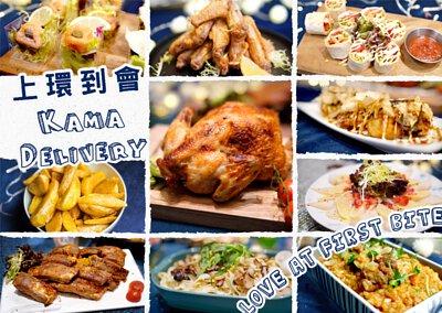 上環到會.推介首選|Kama Delivery為各位炮製多款到會套餐、派對小食、精緻主菜、特色飲品等等,外賣至上環地區!