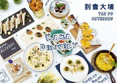 到會大埔.推介首選|Kama Delivery美食到會外賣服務提供多款到會套餐外賣運送,我們亦可特地為企業或私人派對制作特定餐單,務求滿足各類派對到會的需求。歡迎聯絡我們查詢大埔到會!