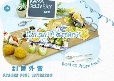 Finger Food到會.推介首選|Kama Delivery為各位炮製多款到會套餐、派對小食、精緻主菜、特色飲品等等,外賣至全港!