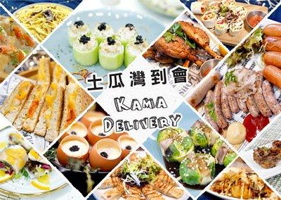 土瓜灣到會.推介首選|Kama Delivery為各位炮製多款到會套餐、派對小食、精緻主菜、特色飲品等等,外賣至土瓜灣地區!