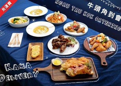 牛頭角到會.推介首選|Kama Delivery為各位炮製多款到會套餐、派對小食、精緻主菜、特色飲品等等,外賣至牛頭角地區!