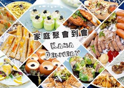 家庭聚會到會.推介首選|Kama Delivery美食到會外賣服務提供多款到會套餐外賣運送,我們亦可特地為企業或私人派對制作特定餐單,務求滿足各類派對到會的需求。歡迎聯絡我們查詢到會詳情,並專享各種優惠及回贈!