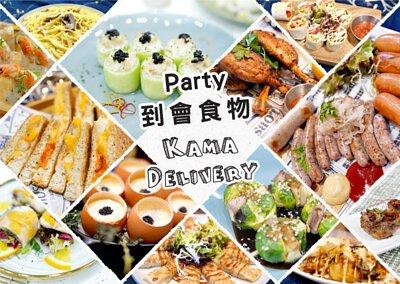 Party到會食物.推介首選|Kama Delivery為各位炮製多款Party到會套餐、派對小食、精緻主菜、特色飲品等等,外賣至全港地區!