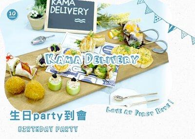 生日Party到會.推介首選|Kama Delivery為各位炮製多款到會套餐、派對小食、精緻主菜、特色飲品等等,外賣至全港的生日會派對!